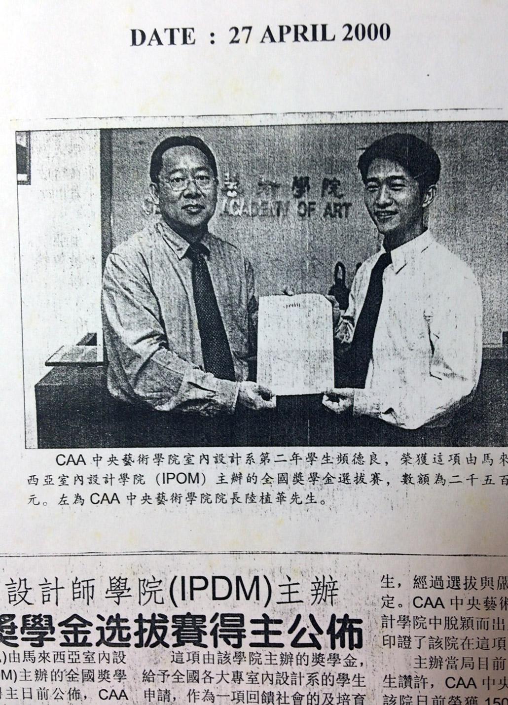 ipdm-scholarship